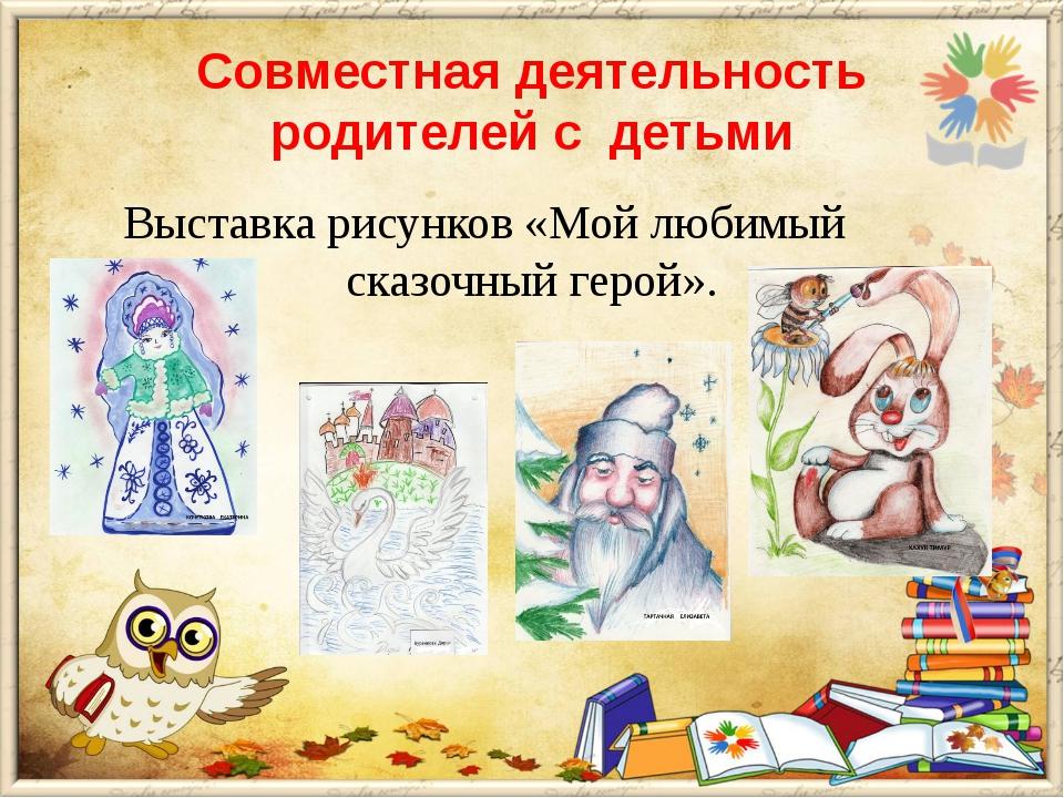 Совместная деятельность родителей с детьми Выставка рисунков «Мой любимый ска...