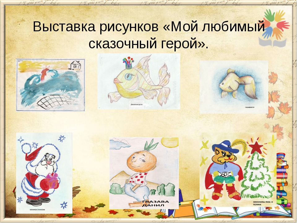 Выставка рисунков «Мой любимый сказочный герой».