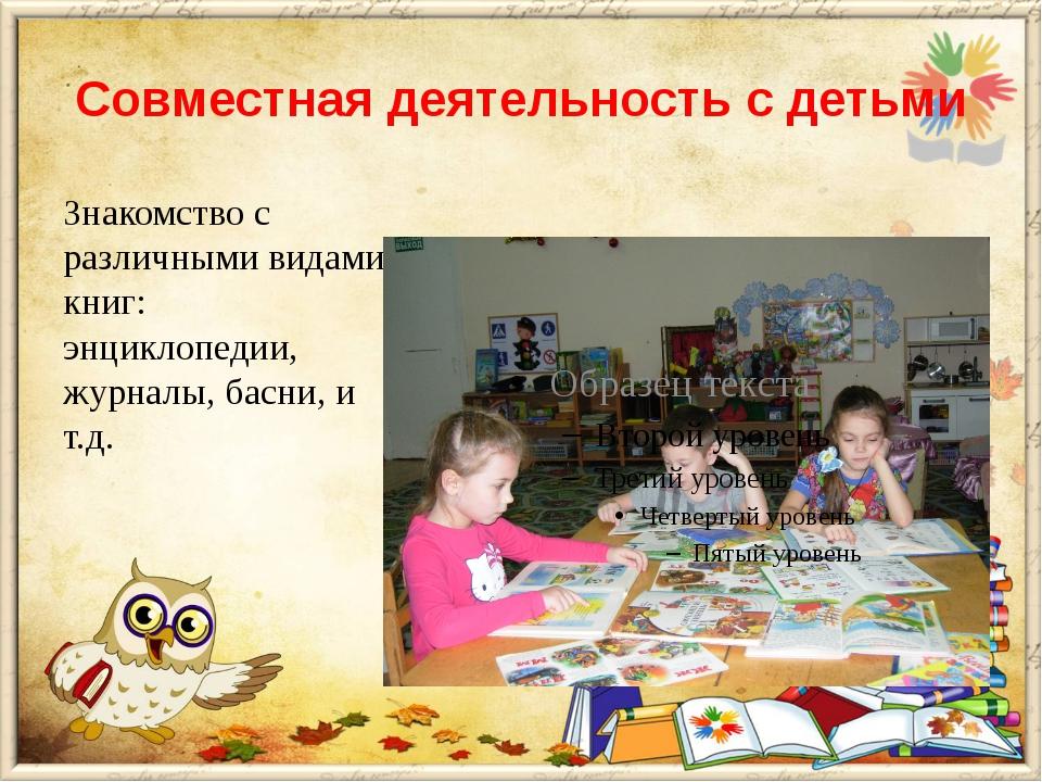 Совместная деятельность с детьми Знакомство с различными видами книг: энцикло...