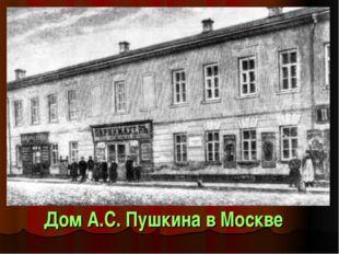 Дом А.С. Пушкина в Москве