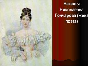 Наталья Николаевна Гончарова (жена поэта)