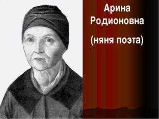 Арина Родионовна (няня поэта)