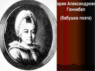 Мария Александровна Ганнибал (бабушка поэта)