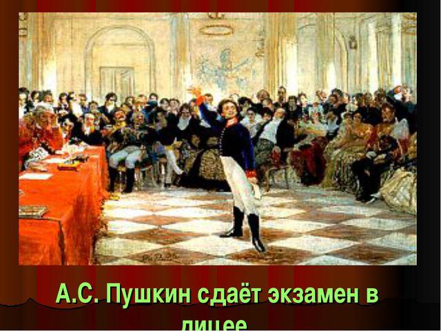А.С. Пушкин сдаёт экзамен в лицее.