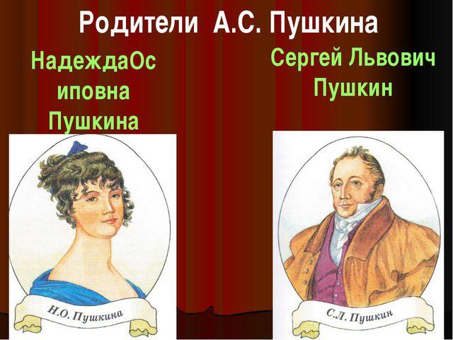 Родители А.С. Пушкина Сергей Львович Пушкин НадеждаОсиповна Пушкина