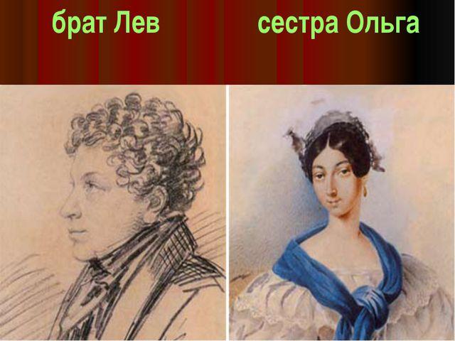 сестра Ольга брат Лев