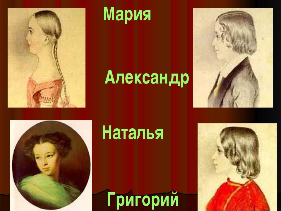 Мария Александр Наталья Григорий