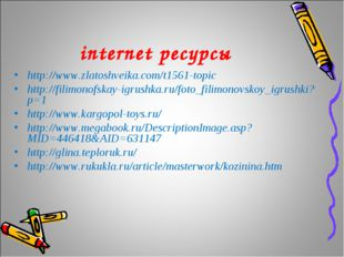 internet ресурсы http://www.zlatoshveika.com/t1561-topic http://filimonofskay