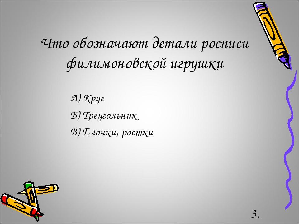 Что обозначают детали росписи филимоновской игрушки А) Круг Б) Треугольник В)...
