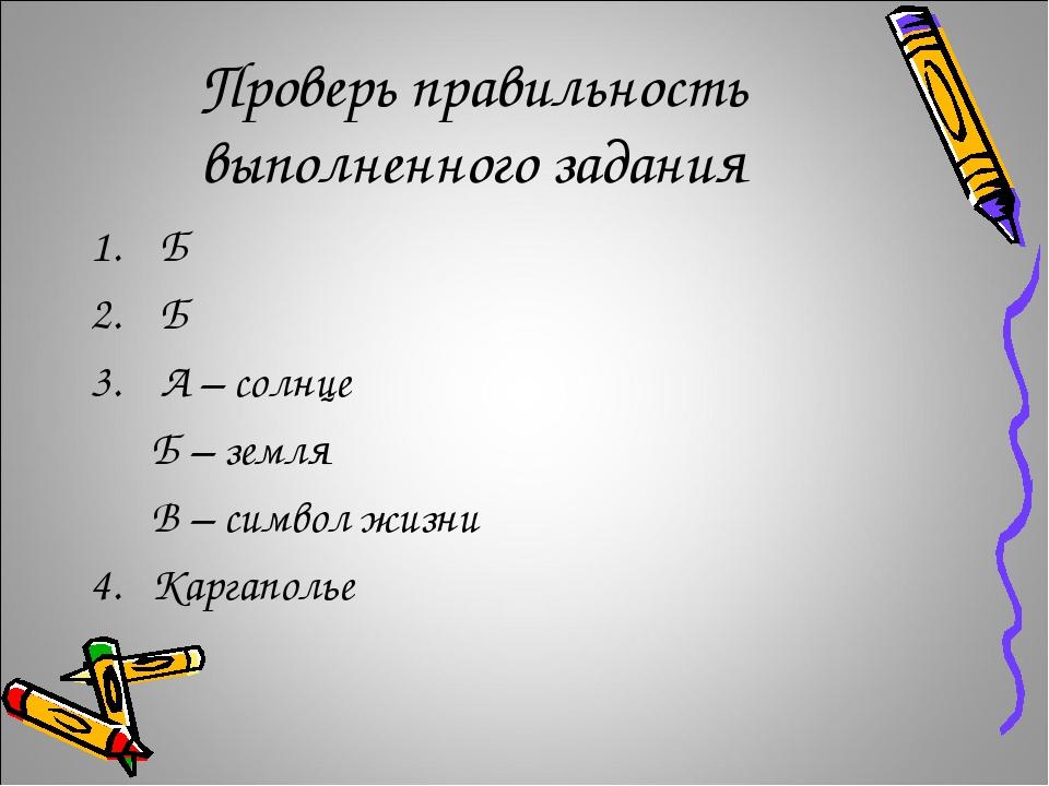 Проверь правильность выполненного задания Б Б А – солнце Б – земля В – символ...