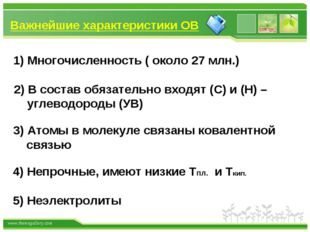 Важнейшие характеристики ОВ 1) Многочисленность ( около 27 млн.) 2) В состав