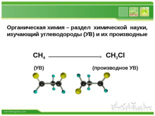 Органическая химия – раздел химической науки, изучающий углеводороды (УВ) и и