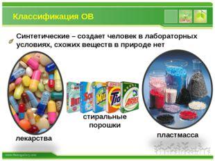 Классификация ОВ Синтетические – создает человек в лабораторных условиях, схо
