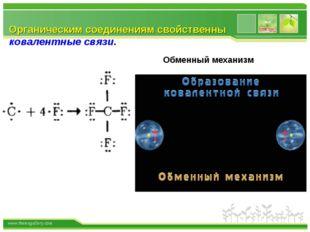 Органическим соединениям свойственны ковалентные связи. Обменный механизм www