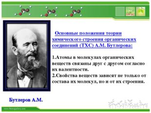 Бутлеров А.М. Основные положения теории химического строения органических сое