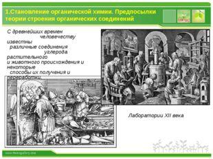 1.Становление органической химии. Предпосылки теории строения органических со