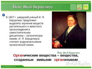 В 1807 г. шведский учёный И. Я. Берцелиус предложил выделить изучение веществ