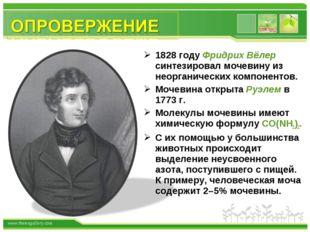 1828 году Фридрих Вёлер синтезировал мочевину из неорганических компонентов.