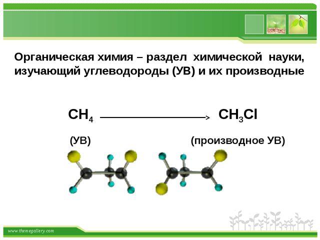 Органическая химия – раздел химической науки, изучающий углеводороды (УВ) и и...