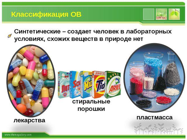Классификация ОВ Синтетические – создает человек в лабораторных условиях, схо...