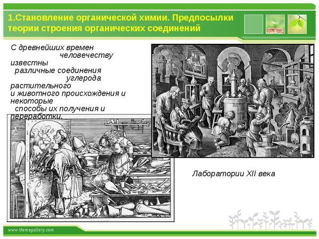 1.Становление органической химии. Предпосылки теории строения органических со...