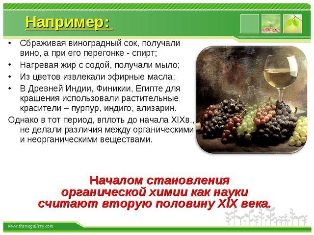 Сбраживая виноградный сок, получали вино, а при его перегонке - спирт; Нагрев...