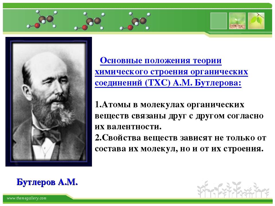 Бутлеров А.М. Основные положения теории химического строения органических сое...