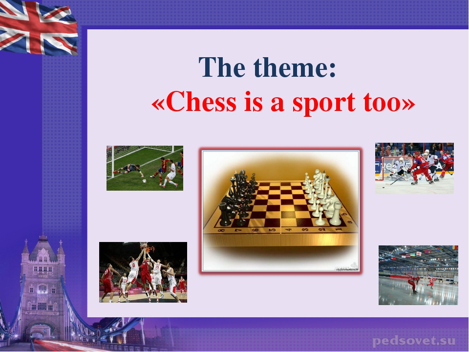 The theme: «Chess is a sport too»