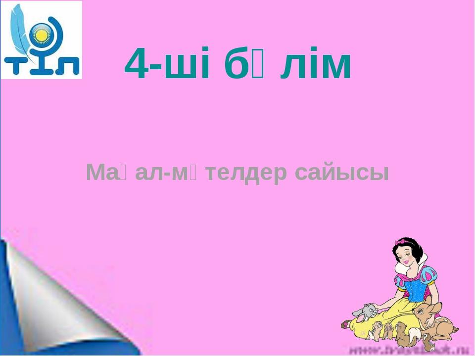 4-ші бөлім Мақал-мәтелдер сайысы