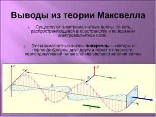 Выводы из теории Максвелла Существуют электромагнитные волны, то есть распрос