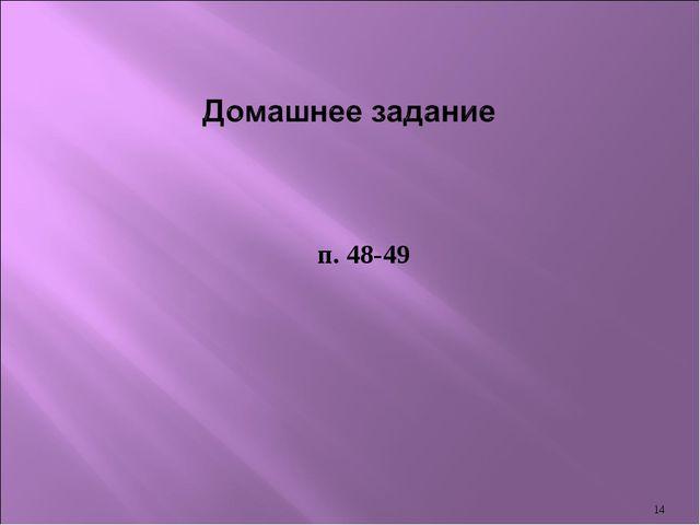 п. 48-49 *