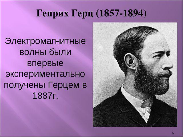 * Генрих Герц (1857-1894) Электромагнитные волны были впервые экспериментальн...