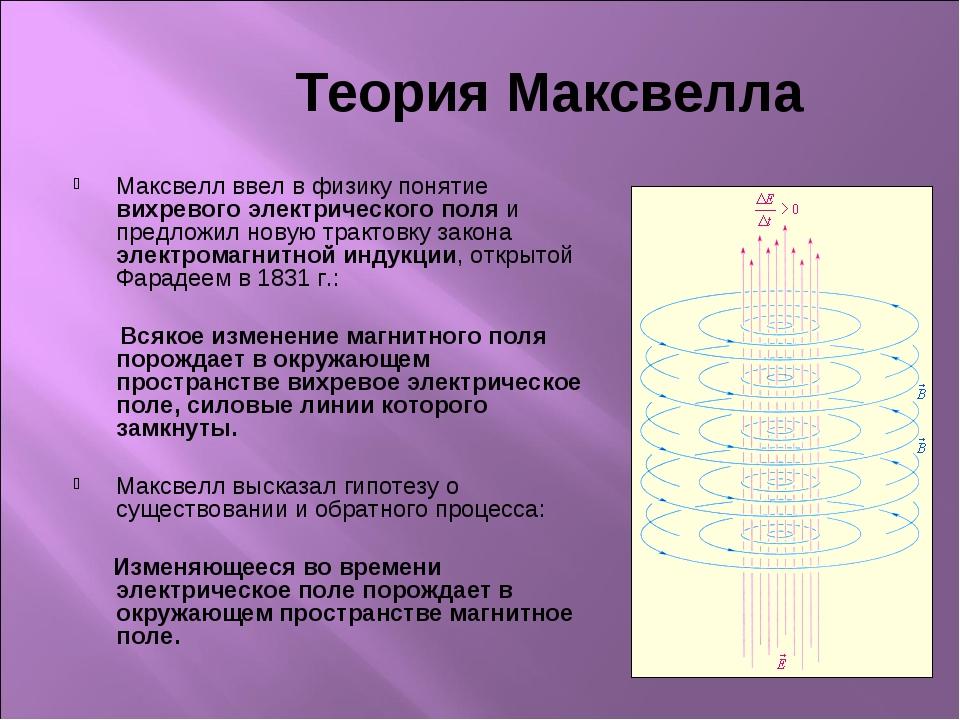 Теория Максвелла Максвелл ввел в физику понятие вихревого электрического пол...