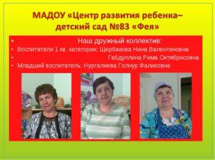 Наш дружный коллектив: Воспитатели 1 кв. категории: Щербакова Нина Валентино