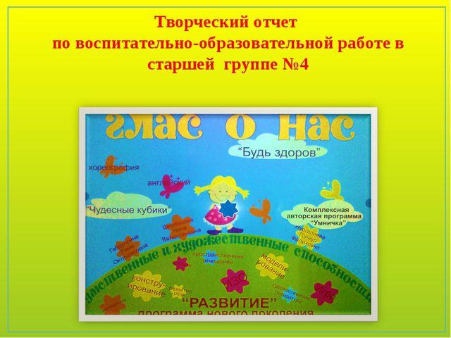 Творческий отчет по воспитательно-образовательной работе в старшей группе №4