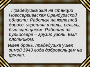 Прадедушка жил на станции Новосергиевская Оренбургской области. Работал на ж