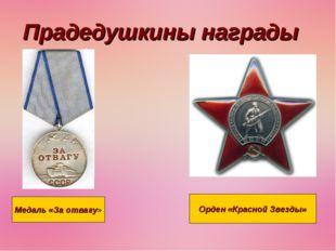 Прадедушкины награды Медаль «За отвагу» Орден «Красной Звезды»