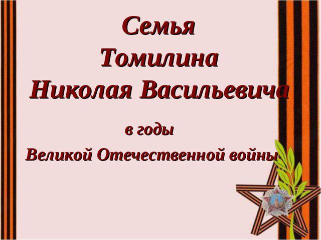 Семья Томилина Николая Васильевича в годы Великой Отечественной войны