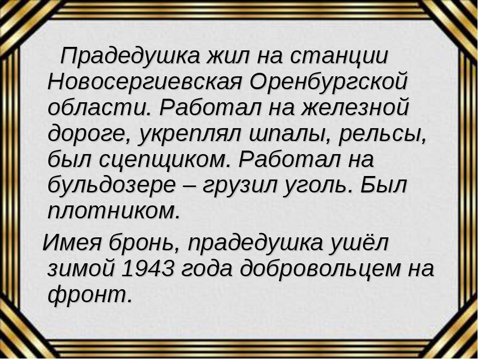 Прадедушка жил на станции Новосергиевская Оренбургской области. Работал на ж...