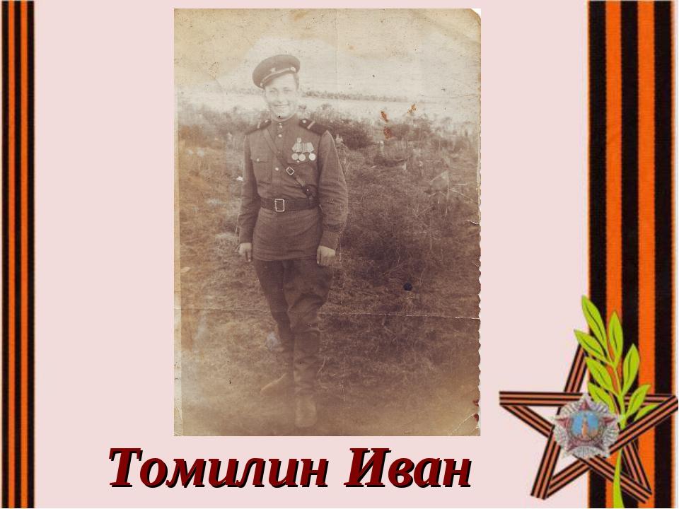 Томилин Иван