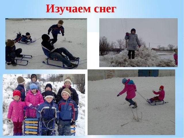 Изучаем снег