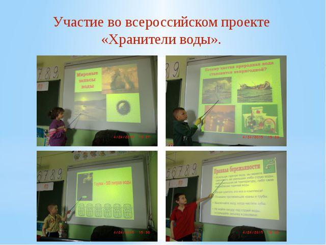 Участие во всероссийском проекте «Хранители воды».