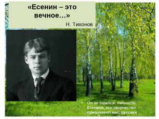 «Есенин – это вечное…» Н. Тихонов Он не ошибся: личность Есенина, его творчес