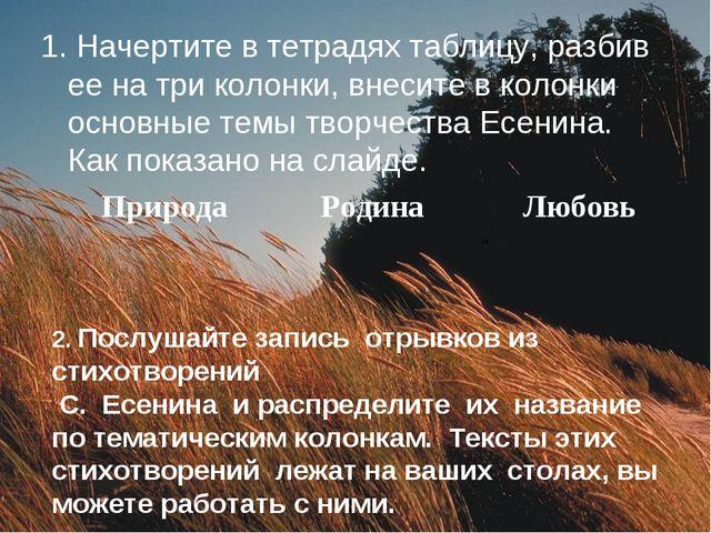 2. Послушайте запись отрывков из стихотворений С. Есенина и распределите их н...