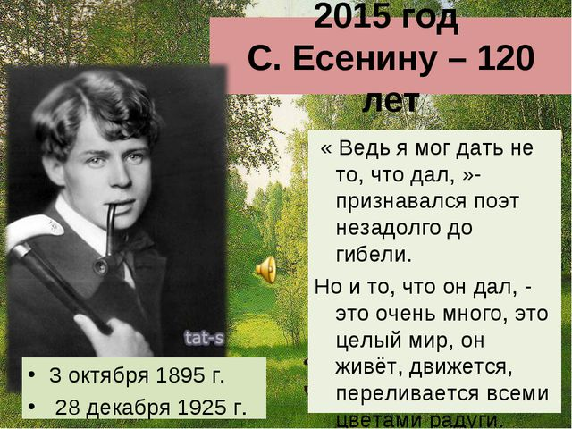 2015 год С. Есенину – 120 лет « Ведь я мог дать не то, что дал, »- признавалс...