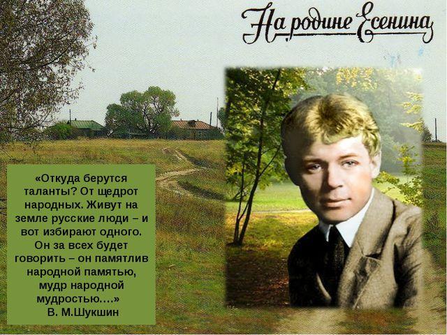 «Откуда берутся таланты? От щедрот народных. Живут на земле русские люди – и...