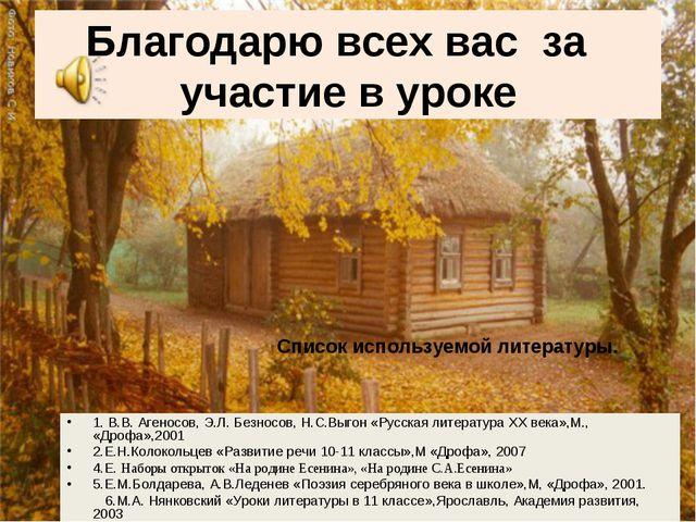Благодарю всех вас за участие в уроке 1. В.В. Агеносов, Э.Л. Безносов, Н.С.Вы...