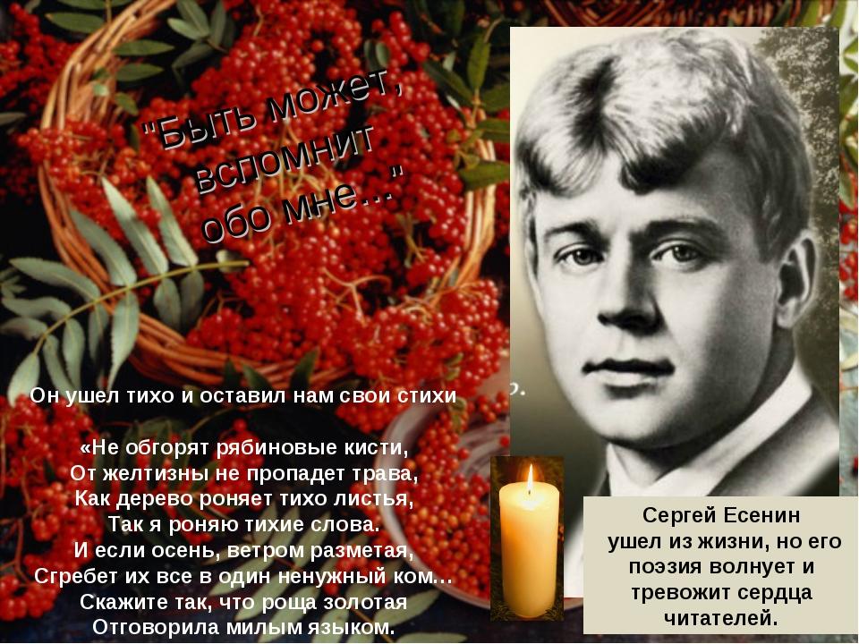 Он ушел тихо и оставил нам свои стихи «Не обгорят рябиновые кисти, От желтизн...