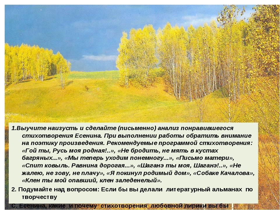 1.Выучите наизусть и сделайте (письменно) анализ понравившегося стихотворения...
