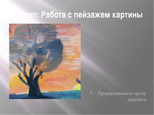 10 этап: Работа с пейзажем картины Прорисовываем крону деревьев